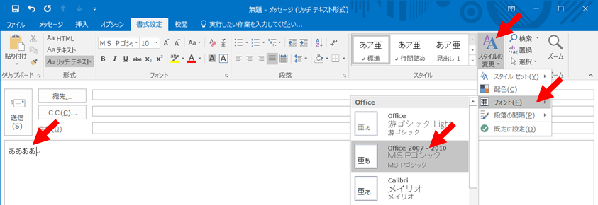 outlook 2016のデフォルトフォントにイラッとして変更した