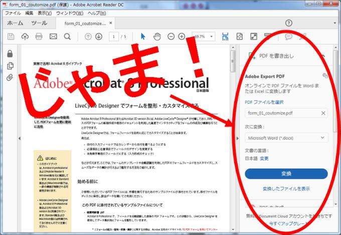 acrobat dc pdf パスワードを設定する